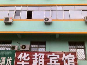 吳橋華超賓館