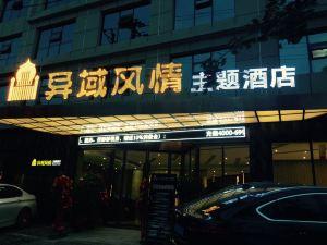 吉首異域風情主題酒店