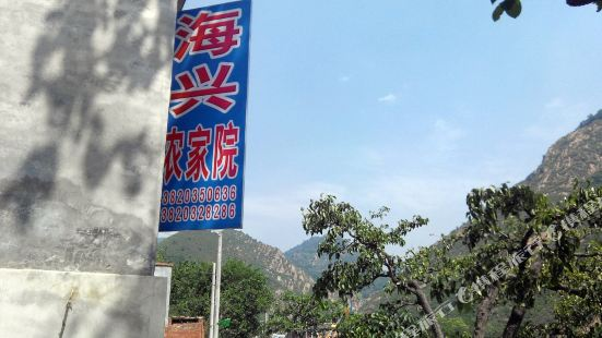 Haixing Farm House