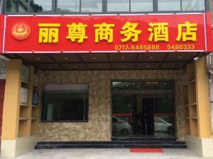 長陽麗尊商務酒店