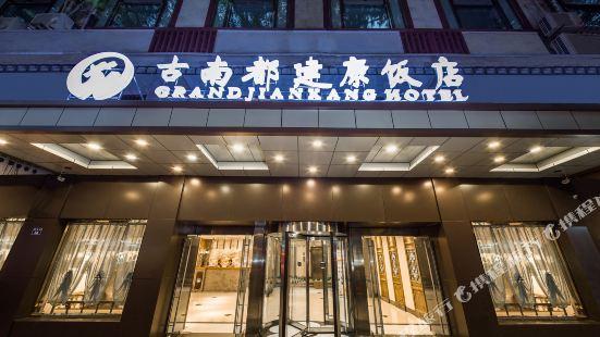 南京古南都建康飯店