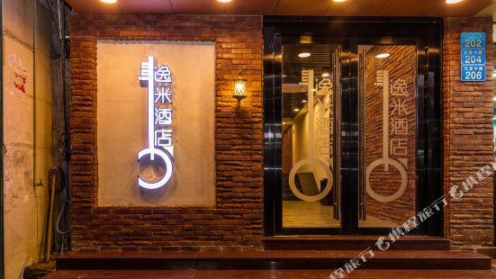逸米酒店(廣州上下九荔灣廣場店)