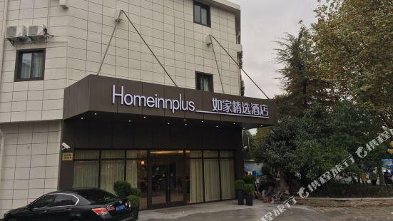 如家精選酒店(上海虹橋路地鐵站店)