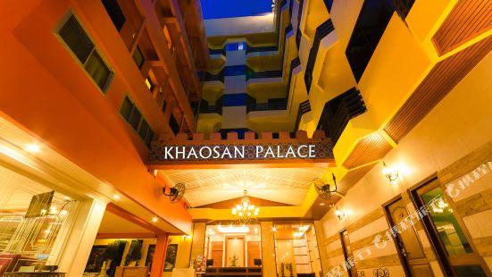 카오산 팰리스 호텔