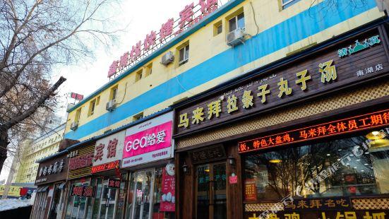 烏魯木齊鑫海悦賓館
