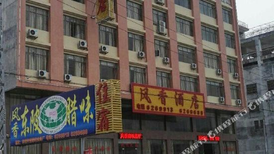清遠東陂風香酒店