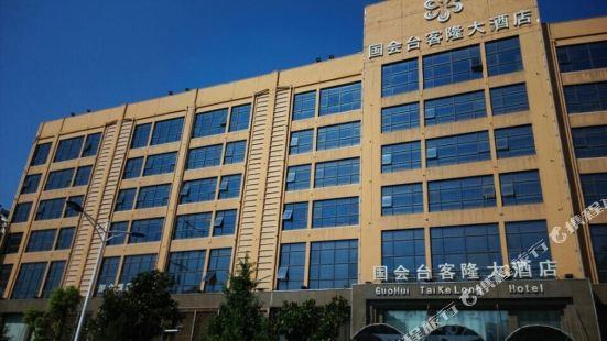 Guohui Taikelong Hotel
