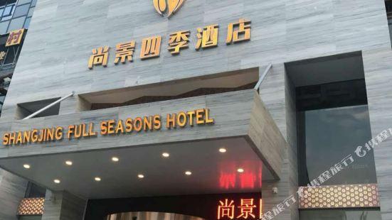 徐州尚景四季酒店