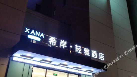 希岸·輕雅酒店(瀋陽北陵公園遼寧大廈店)