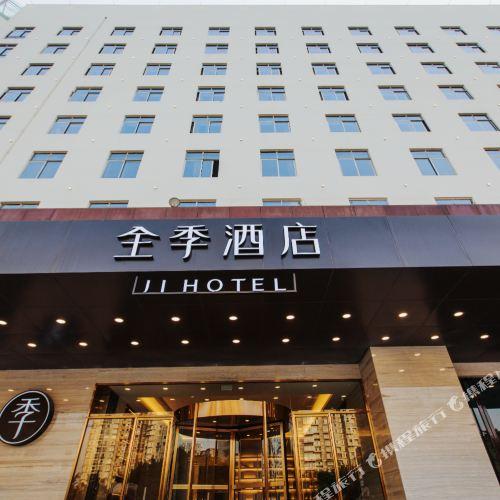 全季酒店(自貢店)