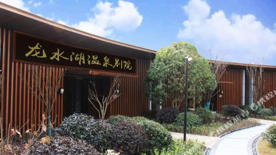 Longshui Lake Hot Spring Hotel