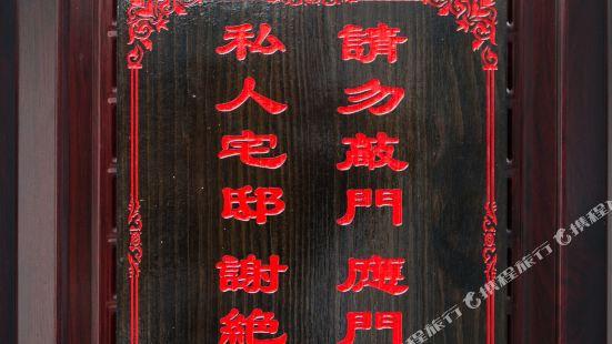 蘇州平江路地暖小院