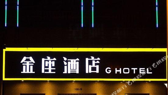 金座酒店(常州南大街店)