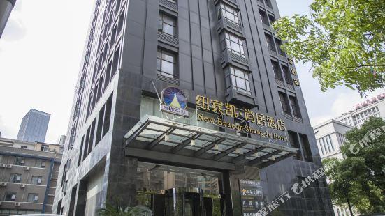 紐賓凱尚居酒店(武漢小童醫院店)