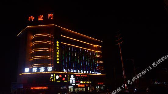 平江御臨門國際酒店