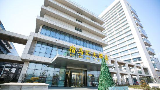 宿馬匯大酒店(宿州埇橋區店)