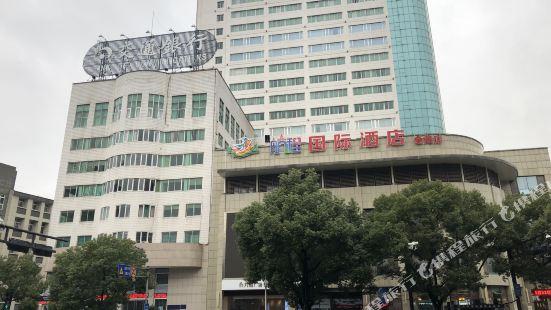 Hangcheng International Hotel (Jinxin Hotel Fuchun Road)