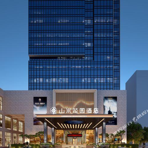 廣安山水花園酒店
