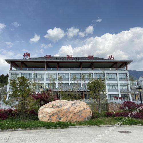 洋縣華陽酒店