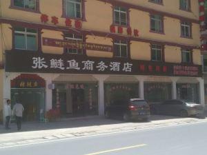雅江張鰱魚商務酒店