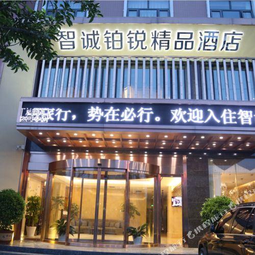Zhicheng Boyue Boutique Hotel