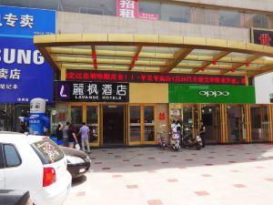 麗楓酒店(徐州金鷹購物中心店)