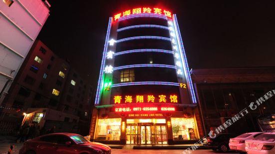 Qinghai Xiangling Hotel