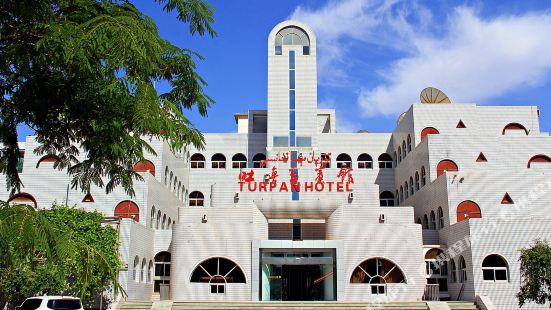 吐魯番賓館