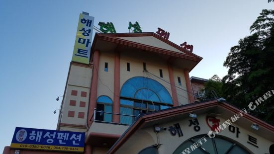 Haesung Pension