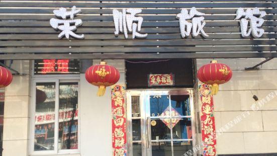 瀋陽榮順旅館