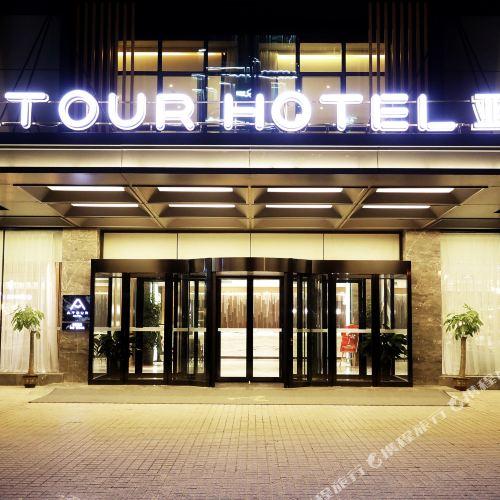 Atour Hotel (Chengde Summer Resort)