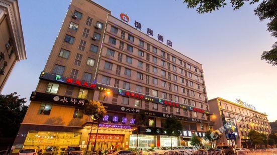 橙果酒店(長沙縣廣電中心店)