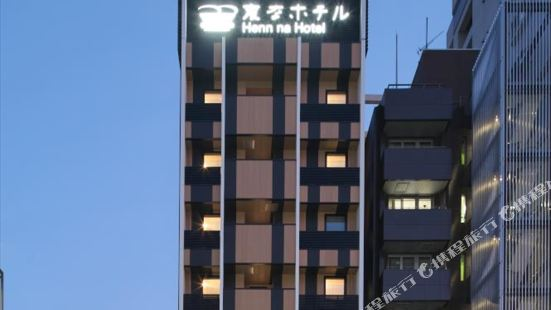 Henn na Hotel Fukuoka Hakata