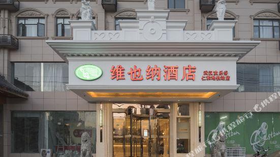 維也納酒店(武漢歡樂谷仁和地鐵站店)