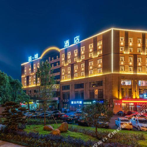 喆啡酒店(益陽高新區店)