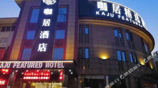 咖居精選酒店(馬鞍山湖西南路華潤蘇果店)