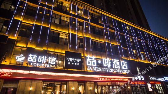 喆啡酒店(菏澤火車站店)