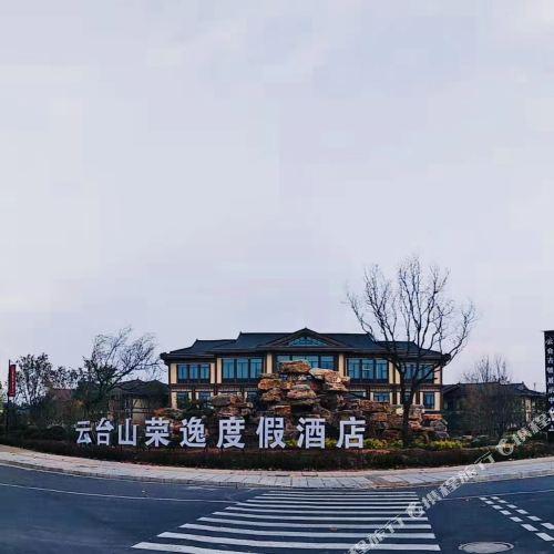 雲台山榮逸度假酒店