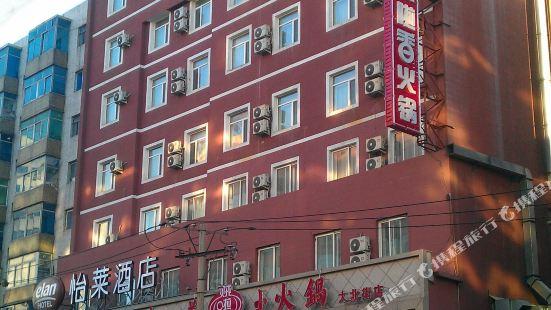 怡萊酒店(瀋陽中街北店)