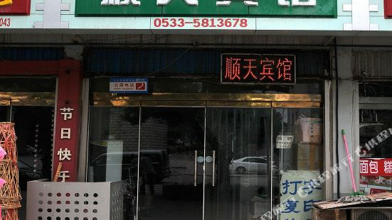 淄博淄川順天賓館