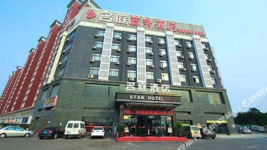 徐州名庭商務酒店