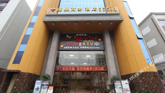 Yuanquan Business Hotel