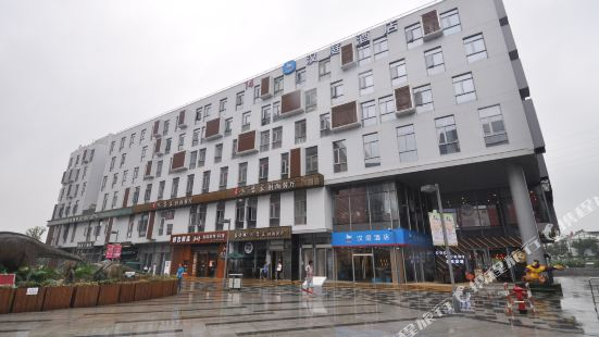 Hanting Hotel (Suzhou International Film and TV City)