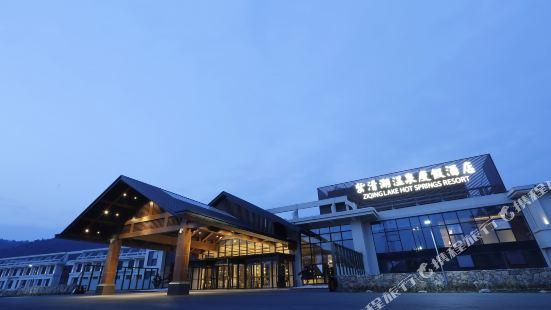 南京紫清湖温泉度假酒店