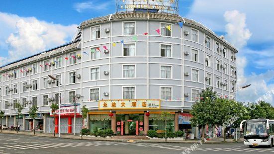 騰沖永益酒店