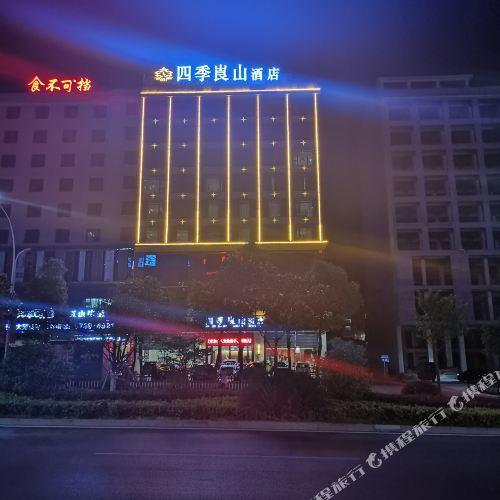 新寧四季崀山酒店