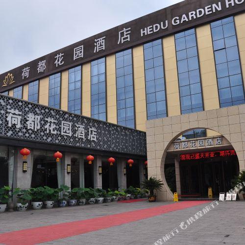 Hedu Garden Hotel