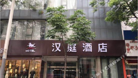 漢庭酒店(徐州中山南路店)