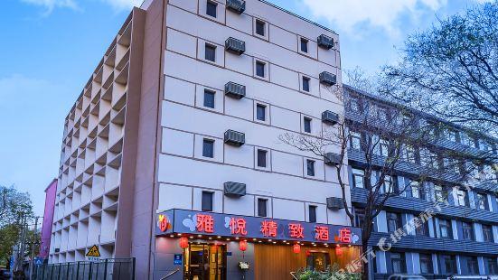 雅悦精緻酒店(北京官園橋金融街店)