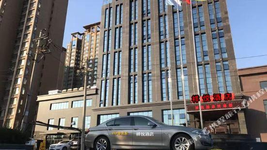 臨汾祥悦酒店
